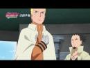Боруто 51 серия 1 сезон - Rain.Death! [HD 720p] (Новое поколение Наруто, Boruto Naruto Next Generations, Баруто) Трейлер