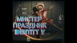 КРИЧЕР - МИСТЕР ФЕЙЕРВЕРК! IDENTITY V