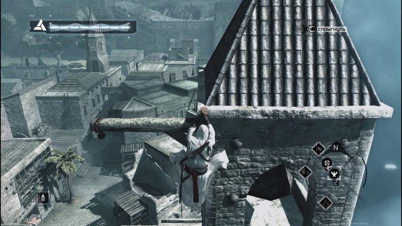 Assassin's Creed — 28 Акра — Гарнье де Наплуз Точки обзора
