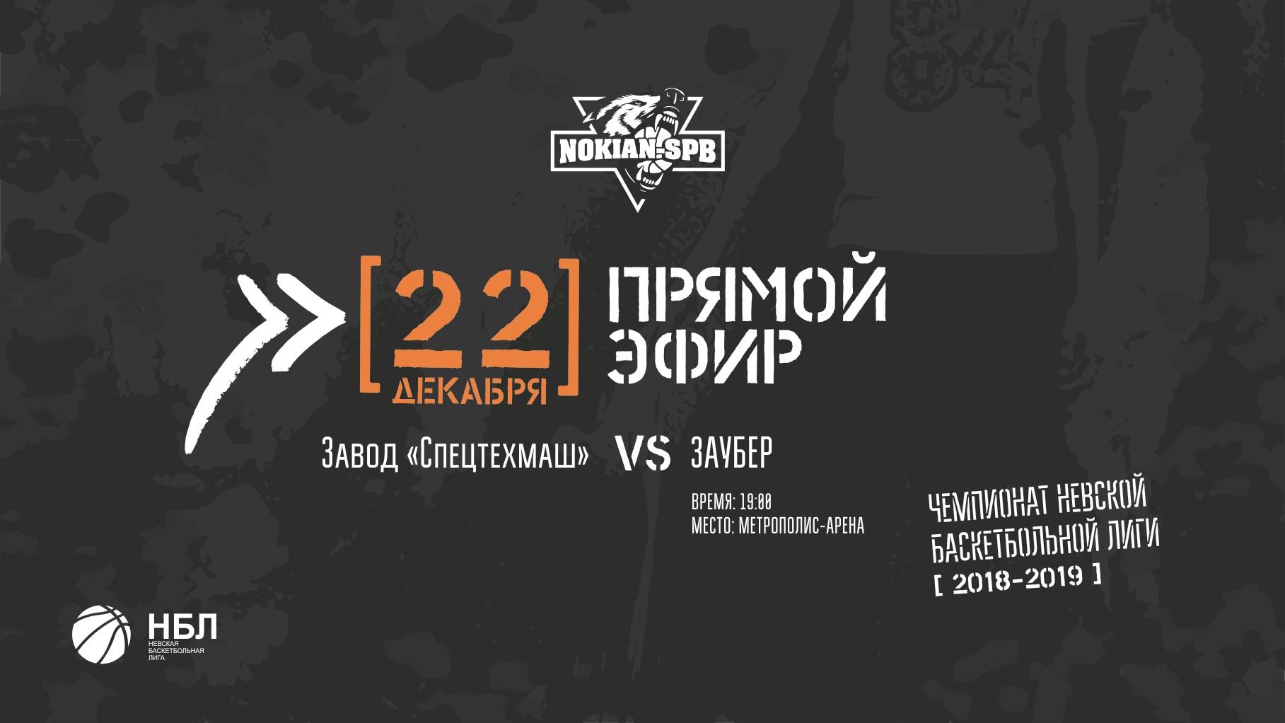 Центральный матч недели Завод «Спецтехмаш» - Заубер