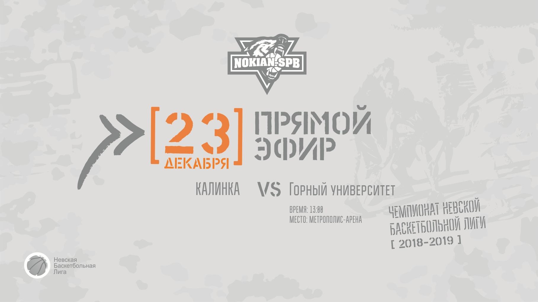 Центральный матч недели Калинка - Горный университет