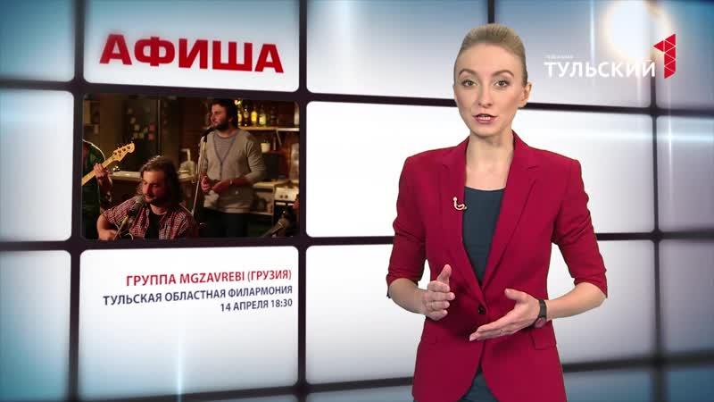 Первый Тульский - программа Афиша (эфир от 22.03.19) концерт группы Мгзавраби (Грузия)