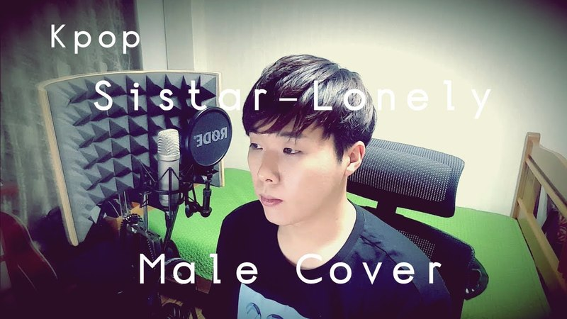(Kpop Cover)Sistar - Lonely Male Version [ELIIT]