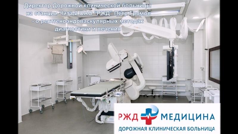 Пётр Громов о рентгеноэндоваскулярных методах диагностики и лечения