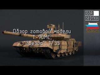 Обзор готовой модели Т-90МС,