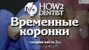 Как изготовить временные коронки часть 2 теория / How to dentist