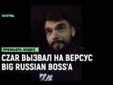 Czar вызвал Big Russian Boss'a на Versus [Рифмы и Панчи]