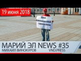 Михаил Винокуров: Марий Эл News #35