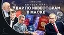 СМЫСЛЫ - Выпуск № 44 Удар по инвесторам в маске