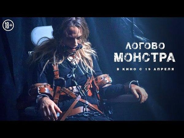 ЛОГОВО МОНСТРА (BAD SAMARITAN) – психологический триллер-хоррор. Русский трейлер 95 сек. HD 18