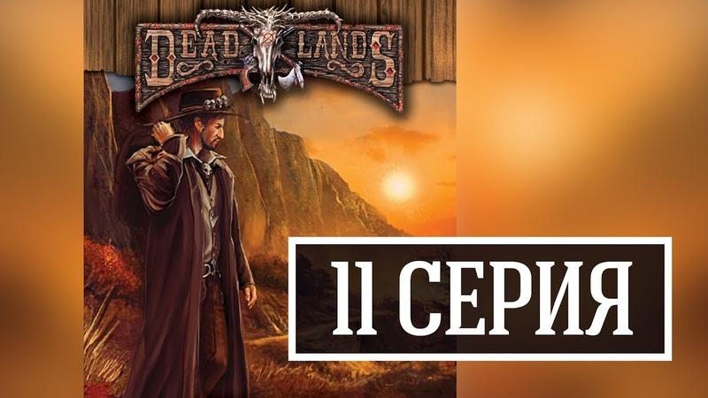 РОЛЕВАЯ ИГРА DEADLANDS (МЁРТВЫЕ ЗЕМЛИ) КРЫСОЛОВ (11 серия)