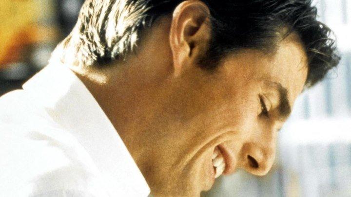 Джерри Магуайер Jerry Maguire 1996 HD