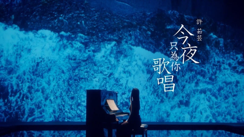 許茹芸 Valen Hsu《今夜只為你歌唱 My Song of the Night》Official Music Video