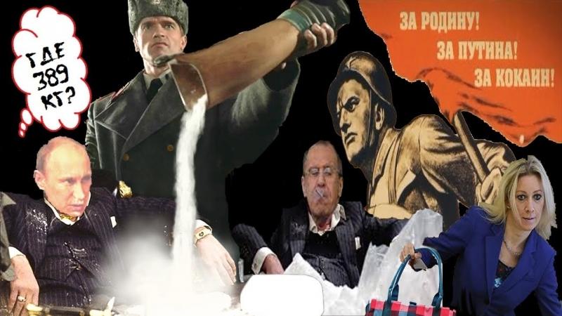 Наркобароны кокаиновой дипломатии - Путин и его конторка ФСБ