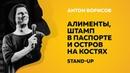 Алименты, штамп в паспорте и остров на костях Stand-Up Стенд-Ап Антон Борисов