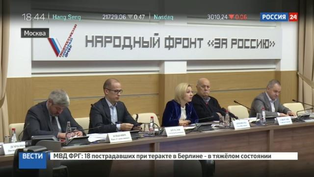 Новости на Россия 24 • В Центральном штабе ОНФ обсудили приоритетные проекты