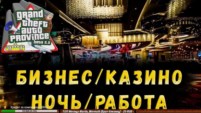 MTA PROVINCE RP | БИЗНЕС | КАЗИНО | НОЧЬ | РАБОТА GTA_SA