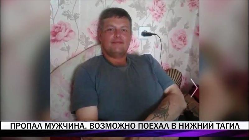 В поселке Назия Ленинградской области ищут мужчину. Он может находиться в Нижнем Тагиле