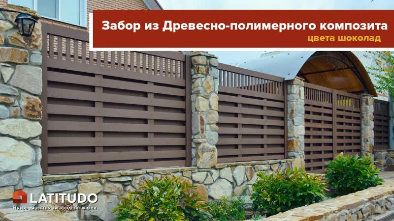 Классный забор из ДПК с природным камнем