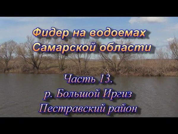 Фидер на водоемах Самарской области часть 13 р Большой Иргиз Пестравский район