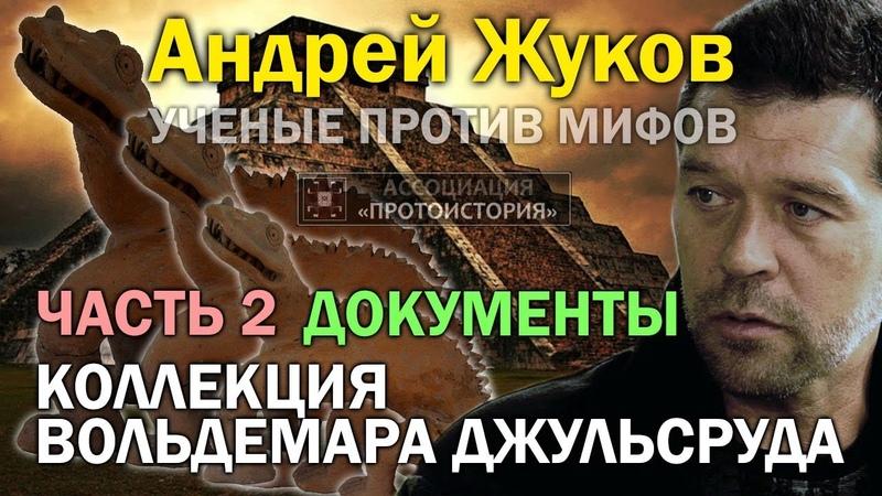 Андрей Жуков. Учёные против мифов. Коллекция Вольдемара Джульсруда. Часть 2. Документы против мифов