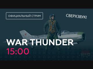 War Thunder. Сверхзвук уже в игре!