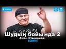 Ахан Отыншиев Шудың бойында 2 (Жаңа ән 2017)