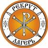 """Православный лагерь """"РЕКРУТ"""""""