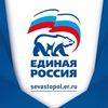 """""""ЕДИНАЯ РОССИЯ"""" Севастопольское отделение"""