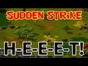 Sudden Strike Противостояние 3 игра по сети 2 vs 2 в стратегию про Вторую Мировую войну