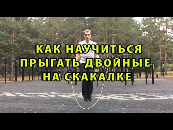 Как прыгать на скакалке красиво Двойные прыжки Мультипрыжки rfr ghsufnm yf crfrfkrt rhfcbdj ldjqyst ghs;rb vekmnbghs;rb