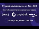 Origin Trail TRAC лучший альткоин не из Топ 100