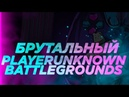 PLAYERUNKNOWNS BATTLEGROUNDS ● ЭПИЧНОЕ ДУО