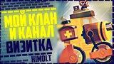 ИСТОРИЯ КАНАЛА И БАНДЫ ХАЙМОЛТА | C.A.T.S. YouTube Battle | Визитка