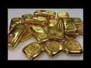 Куда деваетса все золото мира?