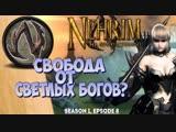 СВОБОДА ОТ СВЕТЛЫХ БОГОВ? [#nehrim #oblivion, episode 8]