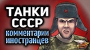 Танки СССР - Комментарии иностранцев
