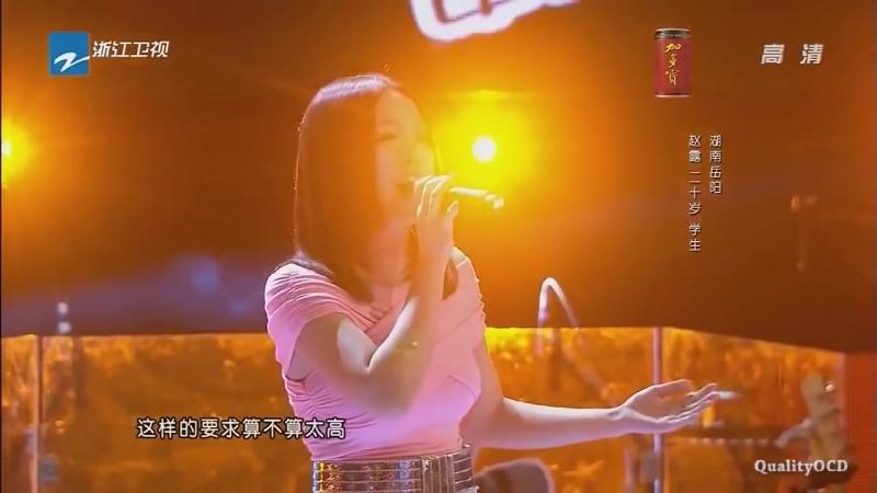 中國好聲音第1季 趙露 我是一只小小鳥 [無雜音版]