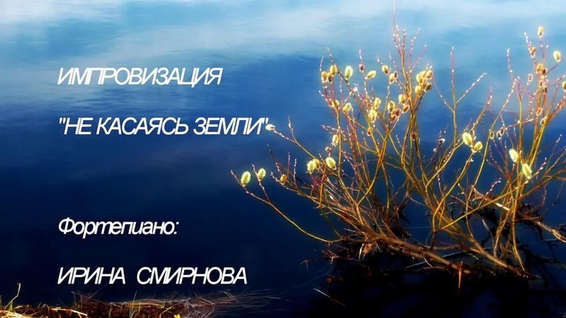 Improvisation (pianophotos) Не касаясь земли Музыка-Ирина Смирнова, Фото-Ирина Ларионова,Karelia
