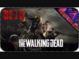 OVERKILL's The Walking Dead - BETA EP-01 - Стрим - Смотрим бетку