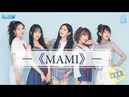 SNH48 BLUEV《MAMI》MV正式版