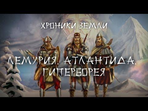 Хроники Земли Лемурия Атлантида Гиперборея Переиздание
