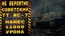 Не вероятно советский тт ИС 7 нанес 11000 урона