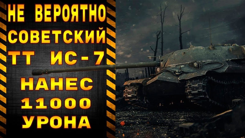 Не вероятно советский тт ИС-7 нанес 11000 урона.
