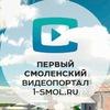 Первый Смоленский | 1-SMOL.RU