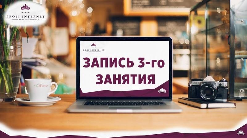 3 e занятие по тренингу Специалист по интернет рекламе Google Ads Начало в 20 00 по мск