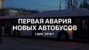 Первая авария новых автобусов Чебоксары
