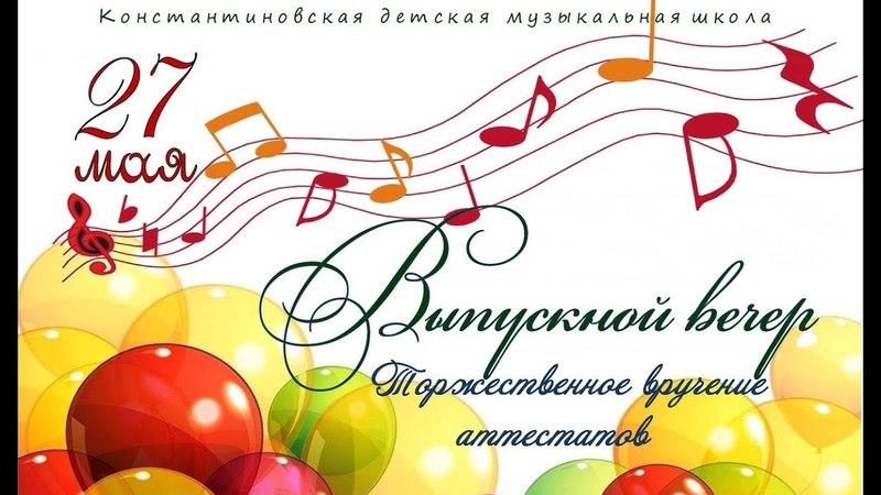Выпускной вечер в Константиновской детской музыкальной школе, торжественное вручение аттестатов.