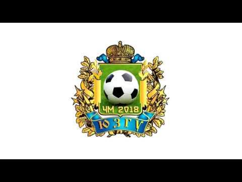 Студенты ЮЗГУ на Чемпионате Мира по футболу 2018