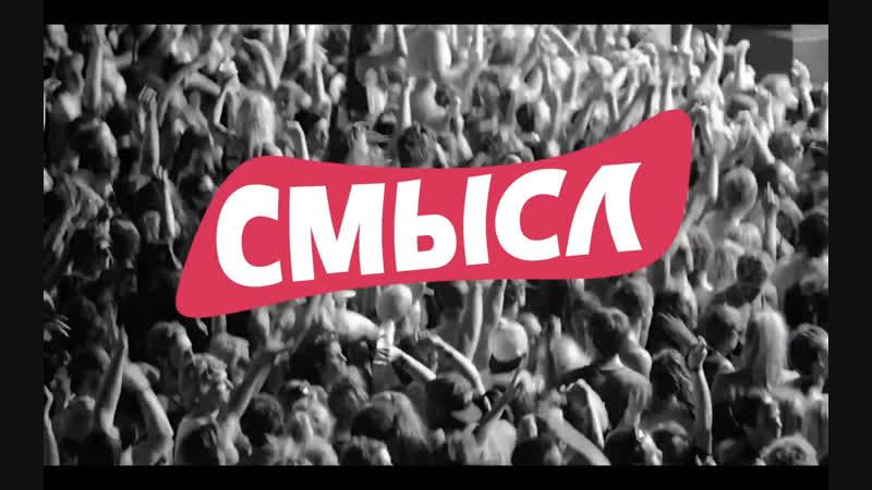 MC Бритый vs MC Максон Клаксон СМЫСЛ 13 10